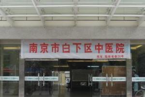 南京市白下区中医医院