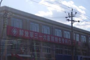 中国人民解放军第三一六(316)医院