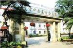 北京中西医结合医院