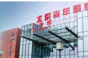 北京老年医院