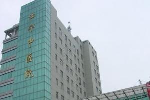 江寧區中醫院