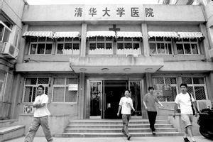 清华大学校医院