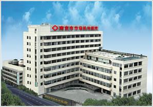 南京市市級機關醫院