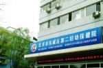 北京市崇文区妇幼保健院