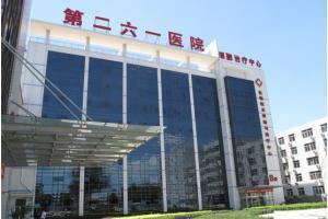 中国人民解放军第二六一(261)医院