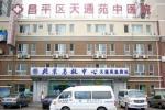 北京市天通苑医院