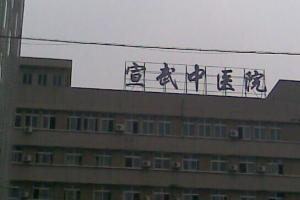 北京市宣武中医院