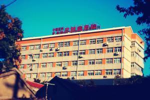 中国医学科学院皮肤病研究所
