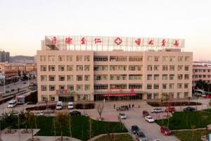 邹城市人民医院