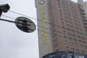 上海徐汇区中心医院