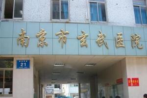 南京市玄武医院