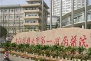安徽医科大学第一附属医院