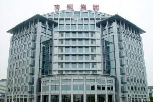 南京钢铁集团有限公司医院
