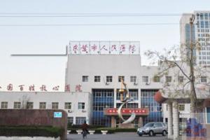 东营市人民医院