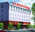 南京建国医院