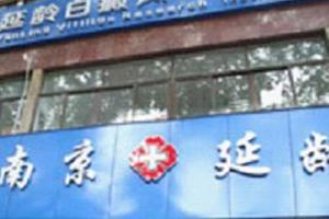 南京延龄医院