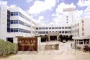 扬子石油化工公司医院