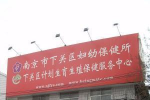 南京市下关区妇幼保健所