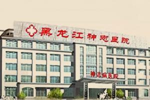 黑龙江神志医院