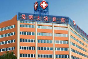 昆明大滇医院