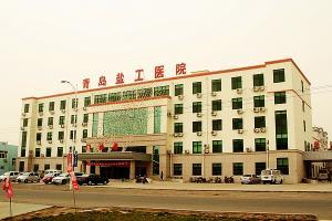 青岛盐业职工医院