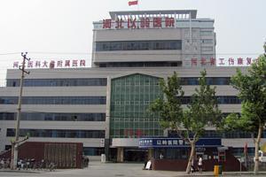 河北以岭医院