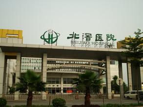 南方医科大学北滘医院
