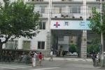 上海交通大学医学院附属仁济医院长宁分院