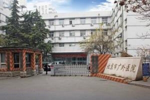 北京市广外医院