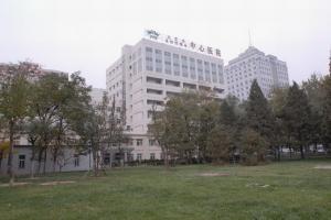 北京市监狱管理局中心医院