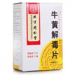 同仁堂 牛黄解毒片 10片*12板