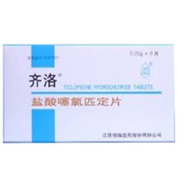 齐洛  盐酸噻氯匹定片 0.25g*6片