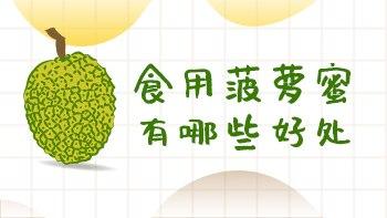 食用菠萝蜜有哪些好处?