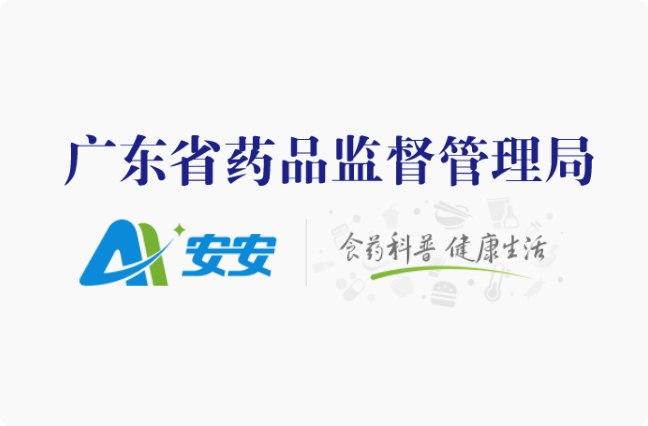 广东省药品监督管理局