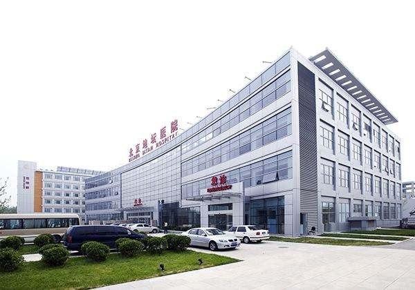 首都医科大学附属北京地坛医院