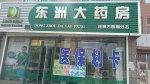 东洲大药房连锁店前甸分店