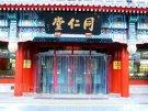 北京同仁堂(国泰百货密云店)