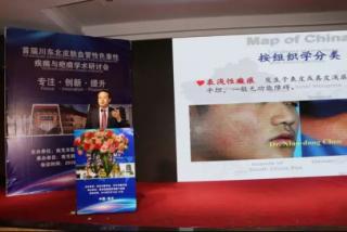首届川东北皮肤性疾病与疤痕学术研讨会圆满落幕