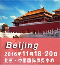 CMTF2016 第五届中国国际医疗旅游(北京)展览会