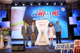 """中国健康促进基金会发起的""""远离糖胖""""健康管理项目"""