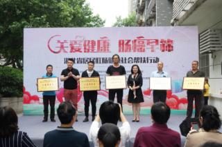 湖北省居民肛腸健康幫扶行動最近啟動啦