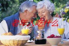 老年人吃什么
