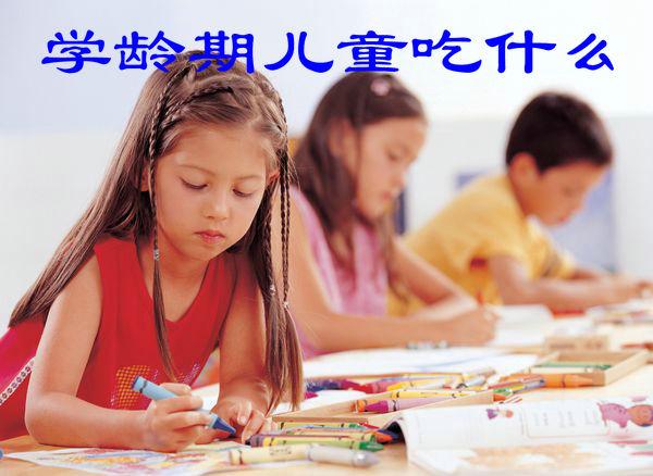 学龄期儿童
